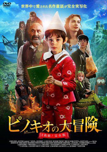 『ピノキオの大冒険』