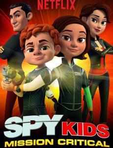 Netflix「スパイキッズ とくべつミッション」シーズン2、配信開始!!