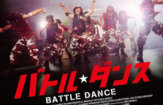 『バトル★ダンス』