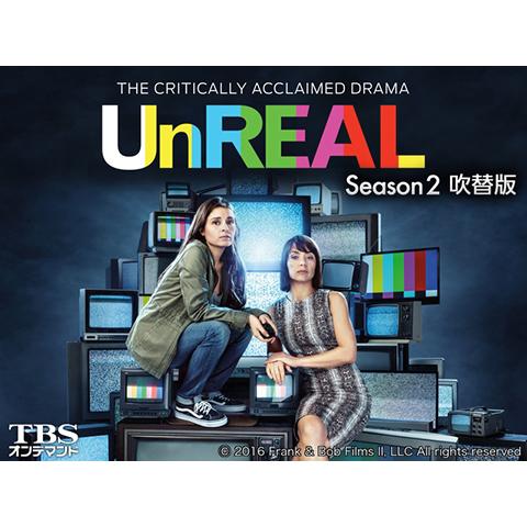 『UnREAL season2』